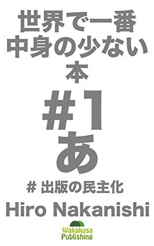世界で一番中身の少ない本 #1 あ: 出版の民主化 (Wakakusa Publishing)