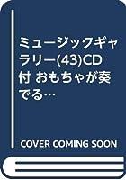 ミュージックギャラリー(43)CD付 おもちゃが奏でる日本の音 (music gallery)