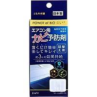 パワーオブバイオ エアコン用カビ予防剤 詰替用 2個入×7個