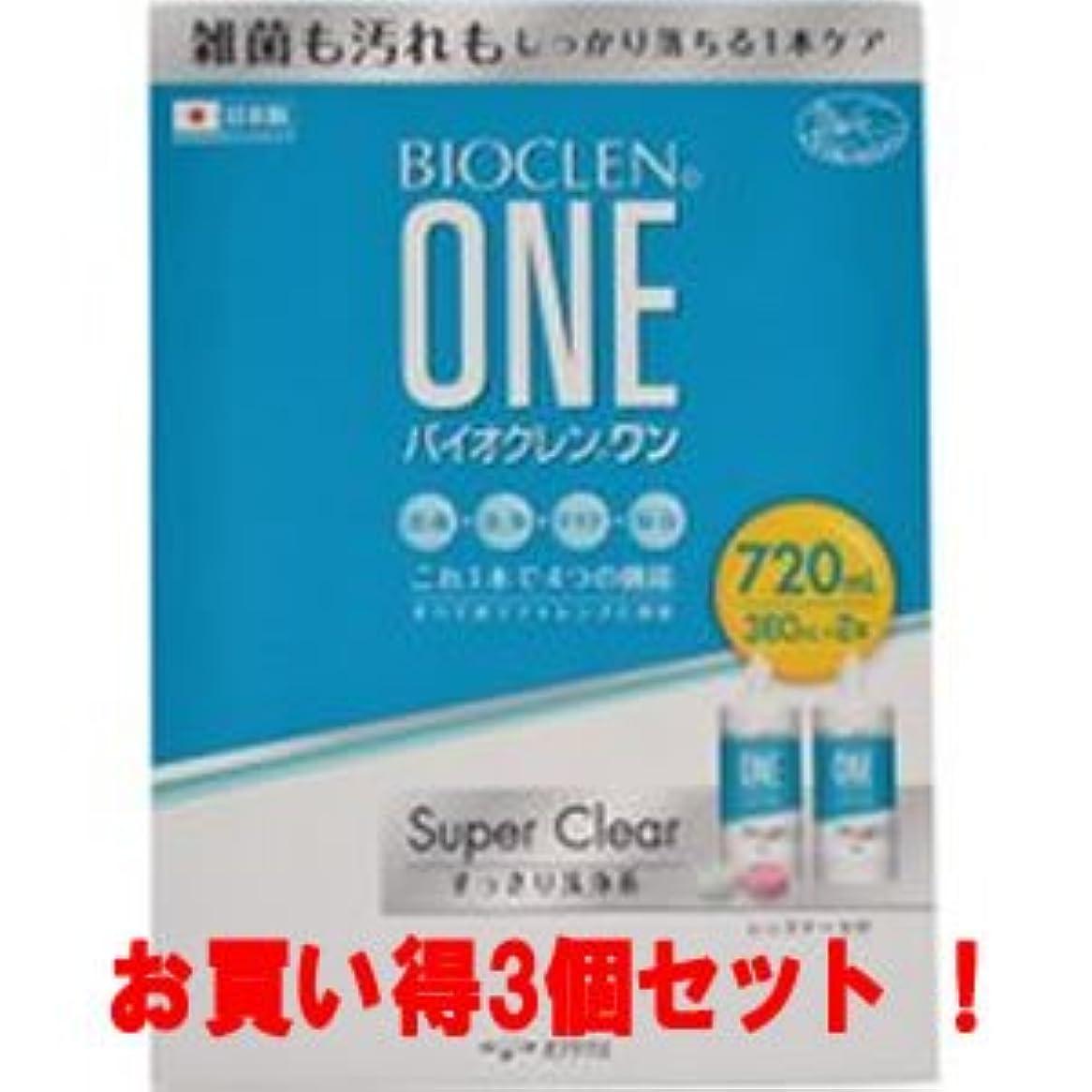 却下する量気質(お買い得3個セット)オフテクス バイオクレン ワン スーパークリア 360ml×2本(医薬部外品)