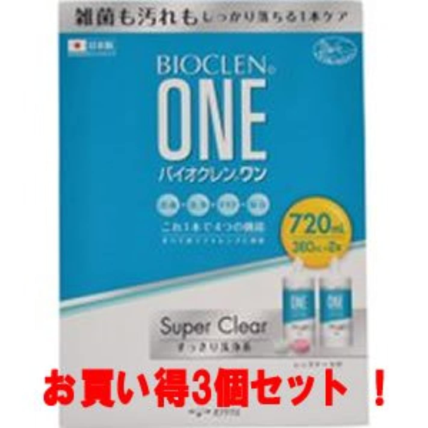 パン屋アクセルおもてなし(お買い得3個セット)オフテクス バイオクレン ワン スーパークリア 360ml×2本(医薬部外品)