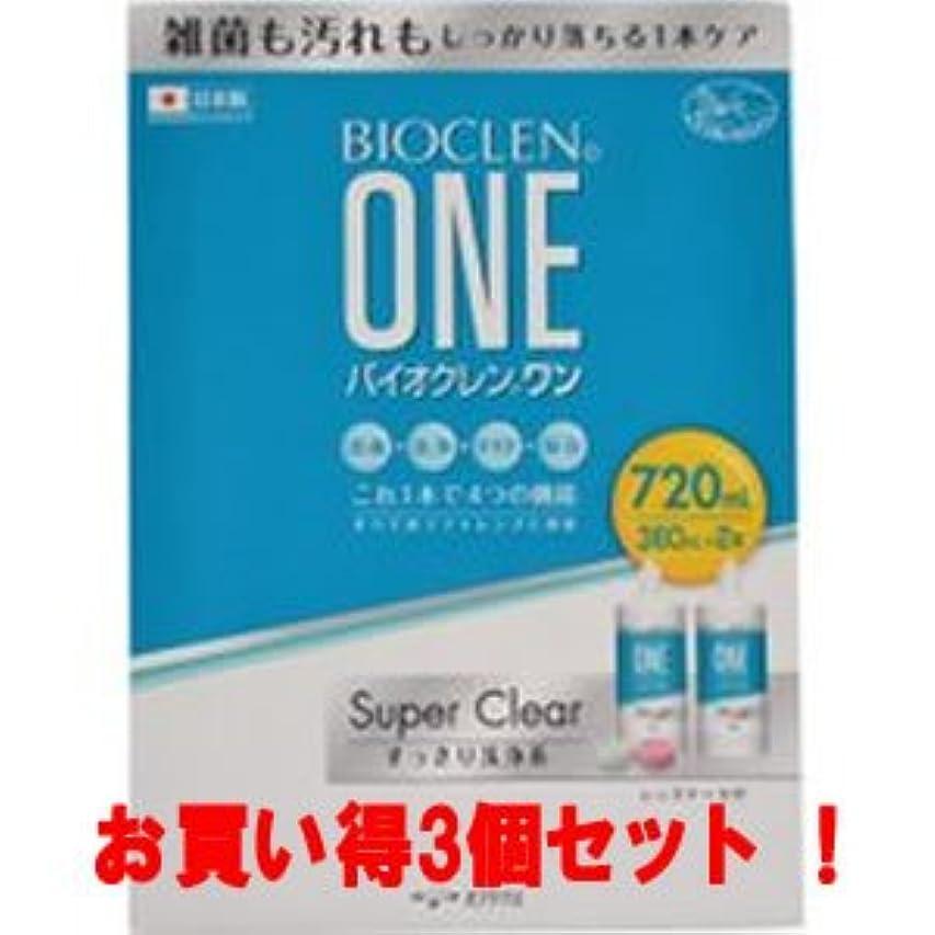 文言反響する食器棚(お買い得3個セット)オフテクス バイオクレン ワン スーパークリア 360ml×2本(医薬部外品)
