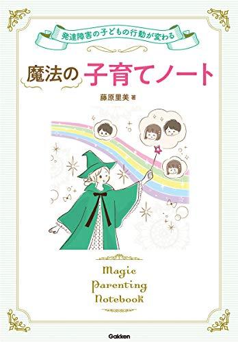 発達障害の子どもの行動が変わる魔法の子育てノート (ヒューマンケアブックス)