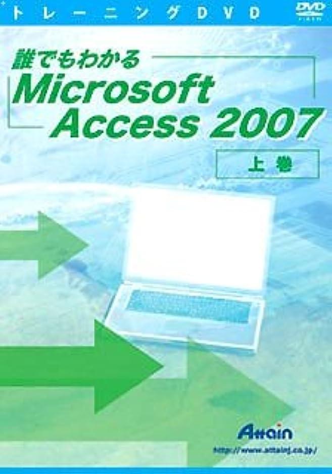 敬な寝具五十アテイン 誰でもわかるMicrosoft Access 2007 上巻