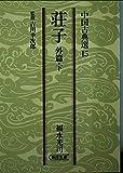 荘子 外篇 下  朝日文庫 ち 3-15 中国古典選 15