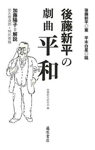 後藤新平の『劇曲 平和』 (後藤新平の全仕事)
