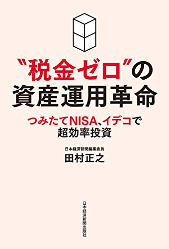 """""""税金ゼロ""""の資産運用革命 つみたてNISA、イデコで超効率投資 (日本経済新聞出版)"""