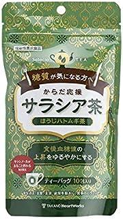 からだ応援 サラシア茶 ほうじハトムギ茶 10包入り [ 機能性表示食品 サラシノール ティーバック ティーパック ほうじ茶 はとむぎ茶 血糖値 糖質 健康飲料 ]