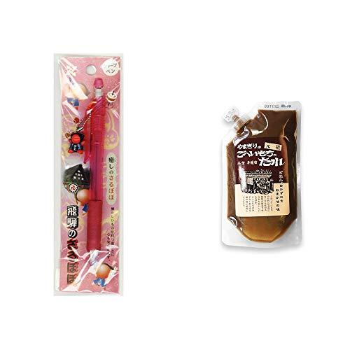 [2点セット] さるぼぼ 癒しシャープペン 【ピンク】・妻籠宿 やまぎり食堂 ごへい餅のたれ(250g)