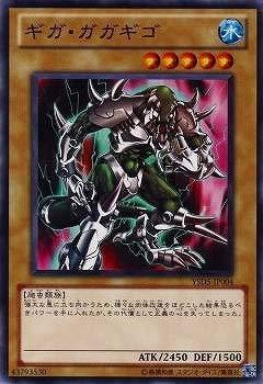 Yu-Gi-Oh! / Siebente Periode / YSD 5-JP 00 4 Giga _ Gagagigo