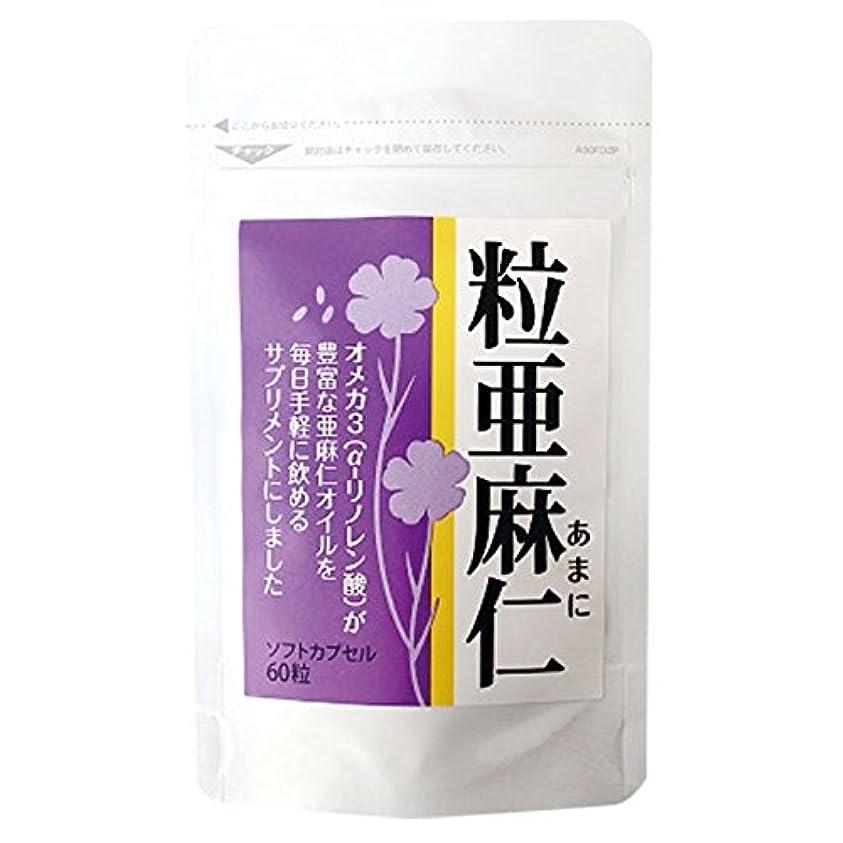 ローン苦痛ゴールデン粒亜麻仁(60粒)