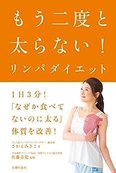 [さかえ みきこ, 佐藤 青児]のもう二度と太らない!リンパダイエット