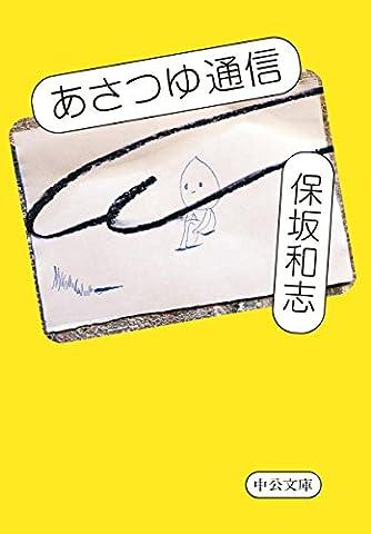 あさつゆ通信 (中公文庫)