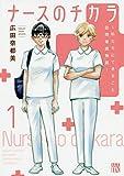 ナースのチカラ ~私たちにできること 訪問看護物語~ 1 (1) (A.L.C.DX)