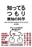 知ってるつもり: 無知の科学 (ハヤカワ文庫 NF 578)