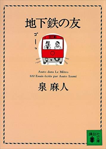 地下鉄の友 (講談社文庫)