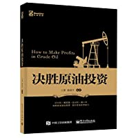 Winning oil investment(Chinese Edition)