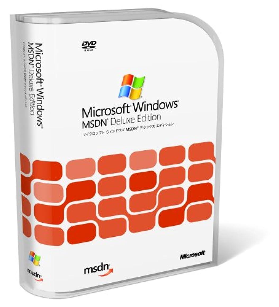 チップ読書測定可能【旧商品】Microsoft Windows MSDN Deluxe Edition