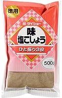 ダイショー 味・塩こしょう 徳用 500g