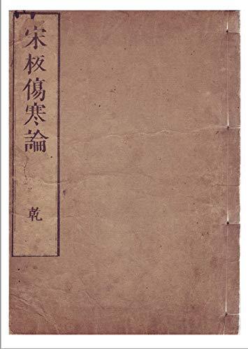 和本,宋版傷寒論,乾巻・1-5巻(全2冊) (長野電波技術研究所)