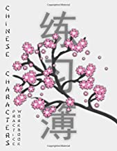 Chinese Characters Practice Workbook, Blossoms cover: Handwriting exercise, 70 symbols for beginners