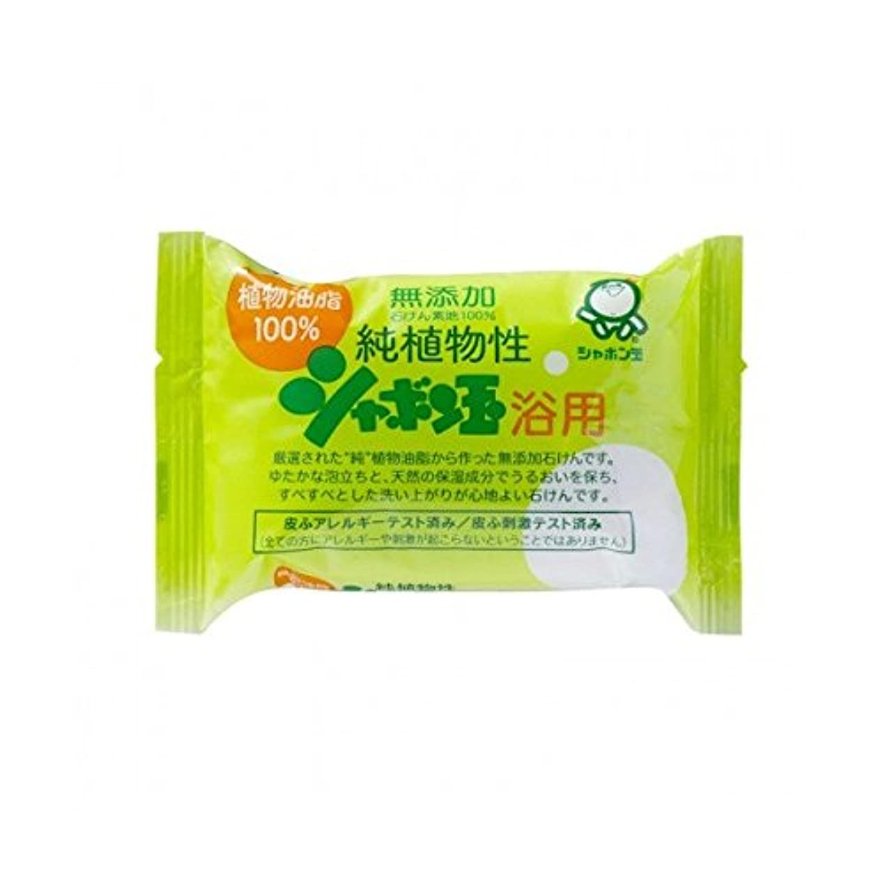 したがって肩をすくめる折り目シャボン玉石けん シャボン玉 純植物性 浴用 100g(無添加石鹸)×120点セット (4901797003013)