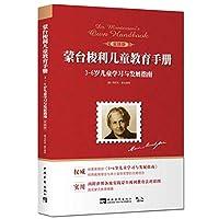 Dr. Montessoris OWN HANDBOOK(Chinese Edition)