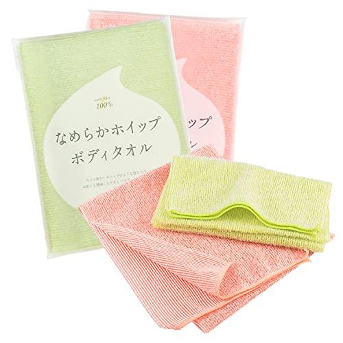 ブルーム なめらかホイップ ボディタオル とうもろこし繊維100% 弱酸性 2枚セット (サーモンピンク×グリーン)