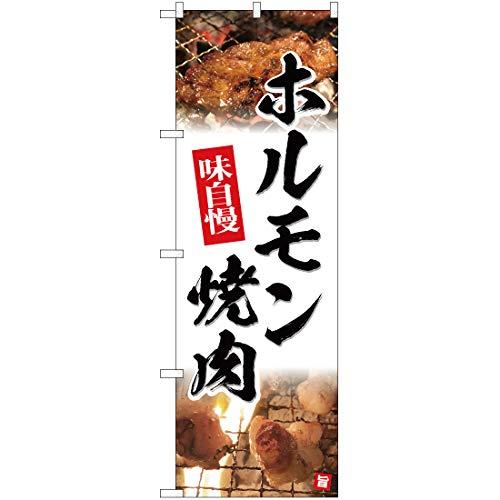 のぼり ホルモン焼肉 味自慢 YN-5082 のぼり 看板 ポスター タペストリー 集客 [並行輸入品]