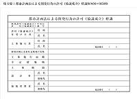 埼玉県:都市計画法による開発行為の許可(協議成立)標識w800×h500 1枚