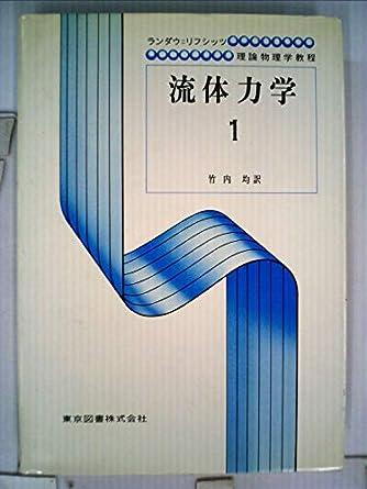 流体力学 (1) (ランダウ=リフシッツ理論物理学教程)