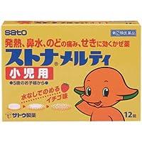 【指定第2類医薬品】ストナメルティ小児用 12錠 ×5