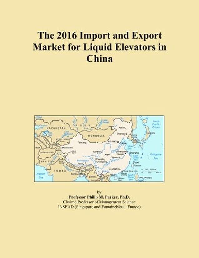 ソロタービンラジウムThe 2016 Import and Export Market for Liquid Elevators in China