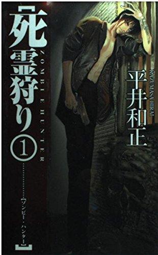 死霊狩り(ゾンビー・ハンター)〈1〉 (ASPECT NOVELS)