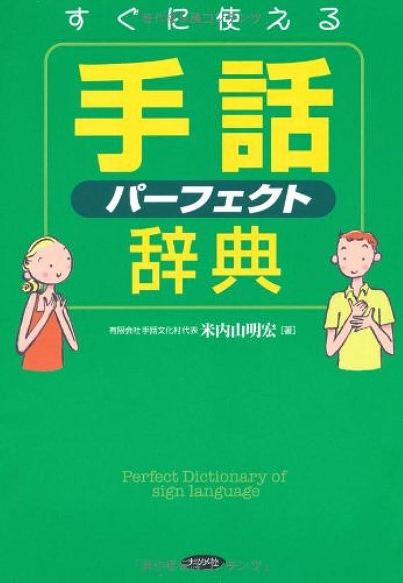散文ピアースアコーすぐに使える手話パーフェクト辞典