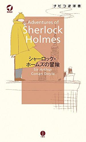 シャーロック・ホームズの冒険 (YOHANナビつき洋書)