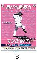 西武ライオンズ 再びの新戦力 マジ卍獅子松井 ポスター B1版+B3版 2枚セット