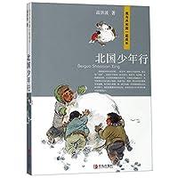 北国少年行(我与共和国一起成长系列)献礼新中国成立七十周年
