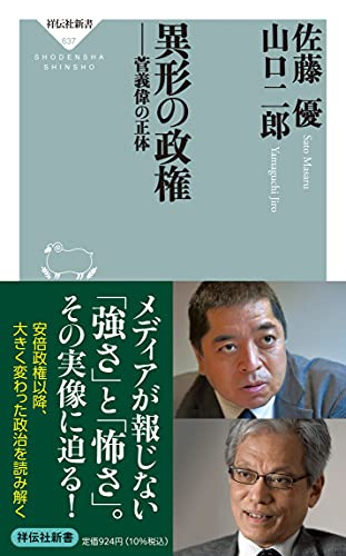 異形の政権 ――菅義偉の正体 (祥伝社新書)