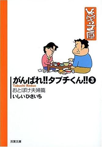 がんばれ!!タブチくん!! 3(おとぼけ夫婦篇) (双葉文庫 い 17-38 ひさいち文庫)