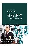 佐藤栄作 戦後日本の政治指導者 (中公新書)