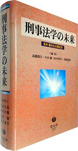 刑事法学の未来 (長井圓先生古稀記念)の詳細を見る