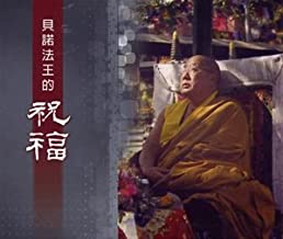 Best penor rinpoche mantra Reviews