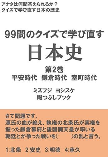 Study Japanese history through 99 quiz: Heian Kamakura Muromachi Era Study again it (Japanese Edition)