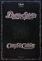 Battle Spirits Complete Catalog TCG版 バンダイ公式ガイド (Vジャンプブックス)