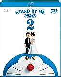 STAND BY ME ドラえもん2 ブルーレイ