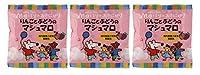 無添加 メイシーちゃん(TM)のおきにいり りんごとぶどうのマシュマロ 16個入り(8個×2種入り)×3個セット★ ネコポス ★メイシーちゃんのおきにいりシリーズは原材料のもつ自然なおいしさにこだわりました。 ○国内産りんご果汁を使用したりんご味と国内産ぶどう果汁を使用したぶどう味のマシュマロです。 ○個包装で各8個ずつ入っています。携帯に便利ですので、いつでもどこでもふわふわした食感をお楽しみ下さい。○対象年齢(目安):1才半頃から。