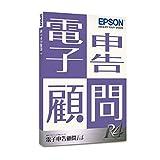 【旧商品】 電子申告顧問 R4 | 1ユーザー | Ver.14.1