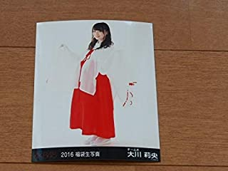 AKB482016 福袋封入生写真普通大川莉央 ホビーアイテム