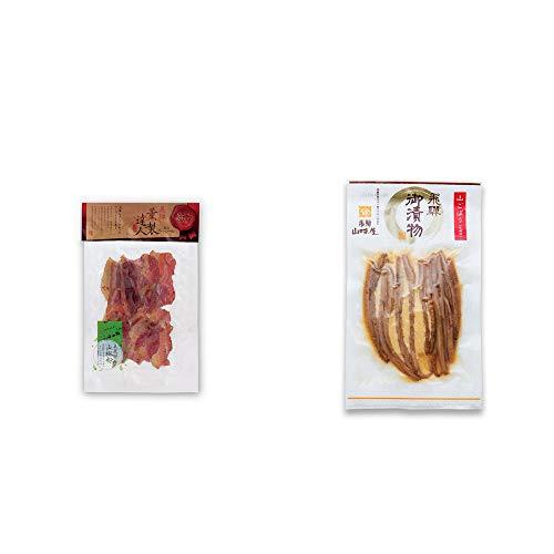 [2点セット] 薫製達人 豚バラベーコン燻製(60g)[飛騨山椒付き]・飛騨山味屋 山ごぼう味噌漬(80g)